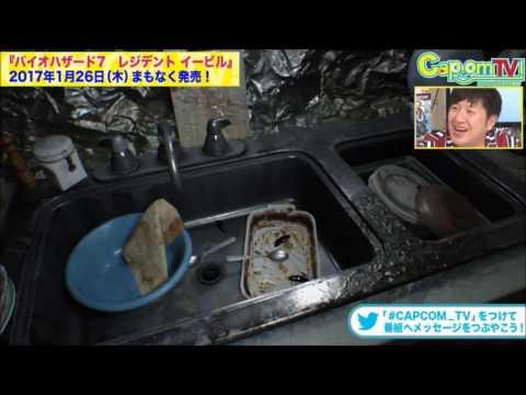 RESIDENT EVIL 7 - Preview Capcom TV 57 (NO SPOILER) - After The Dinner