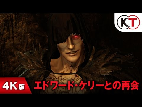 仁王イベントムービー「エドワード・ケリーとの再会」4K版