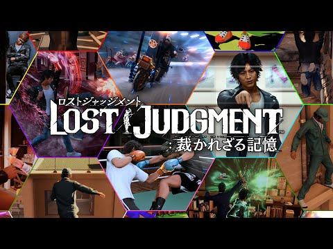 『LOST JUDGMENT:裁かれざる記憶』ゲームトレーラー