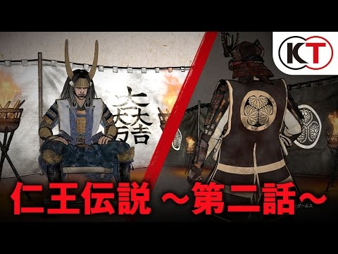 仁王伝説~第二話~   天下を争う二人の侍