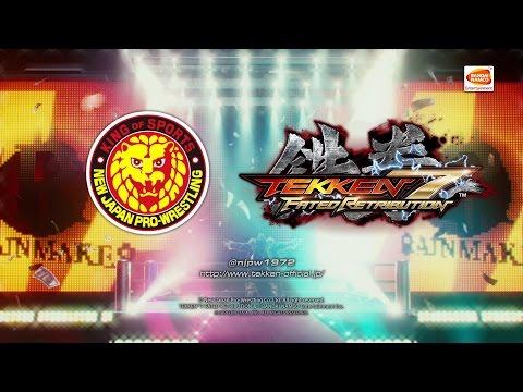 アーケード『鉄拳7 FATED RETRIBUTION』×『新日本プロレスリング』コラボPV