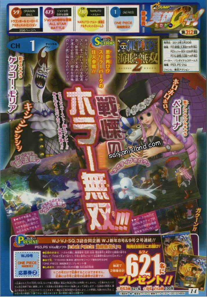 One Piece Pirate Warriors 2 Gekko Moriah Triller Bark
