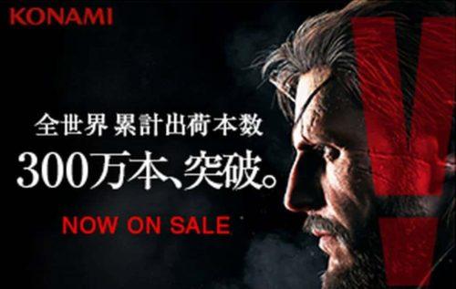 Metal Gear 5 Werbeanzeige