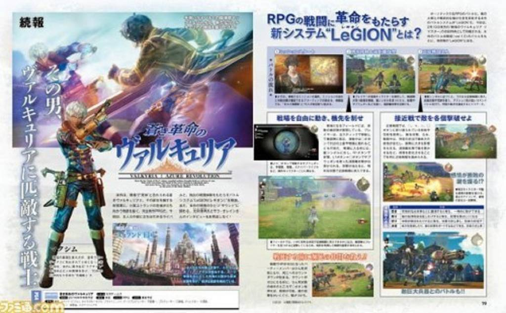 Valkyria-Azure-Revolution Famitsu