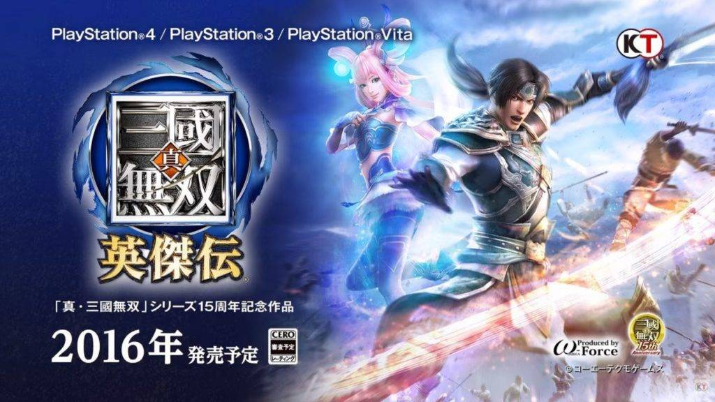 Dynasty Warriors Eiketsuden PS4 2016 (1)