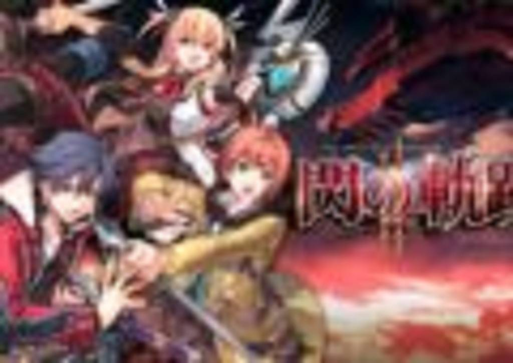 The Legend of Heroes Trails of Cold Steel II PS4 2016 Anime (1)
