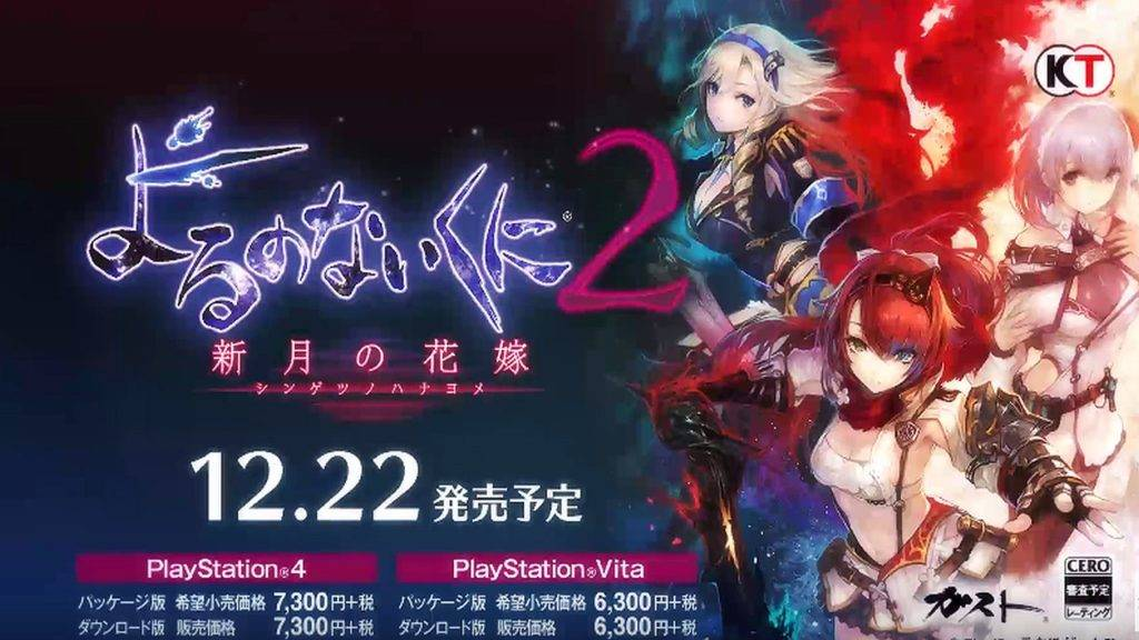 nights-of-azure-2-ps4-2016-2