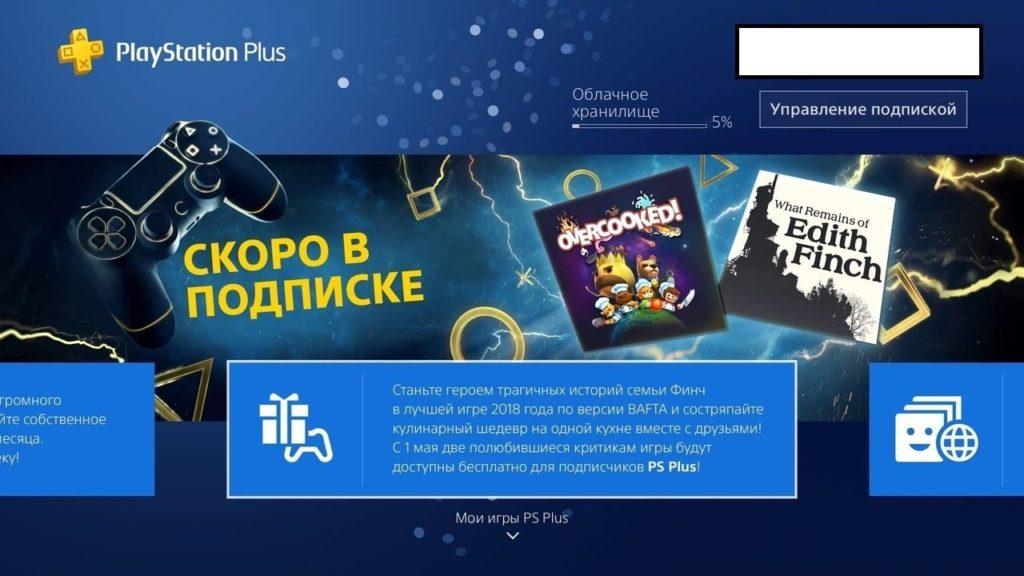 Eine scheinbar zu früh veröffentlichte Werbung soll uns bereits vor der offiziellen Ankündigung die kostenlosen PlayStation Plus Spiele für Mai verraten.